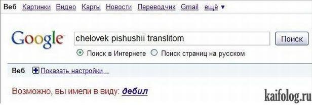 http://ukorizna.ru/images/2010/debil.jpg